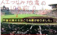 8.8エアー地震の10分前に出されたテレビのテロップ? 「午後4時46分ごろ地震がありました。」