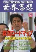 安倍偽総理が統一教会の雑誌の表紙に!