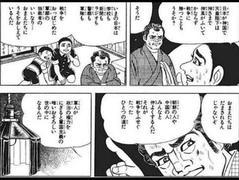 「はだしのゲン」閲覧制限を撤回 松江市教委