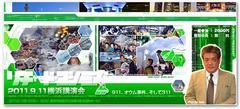 有志の方に2011.9.11RK横浜講演会の英文訳文章化を完成いただきました。