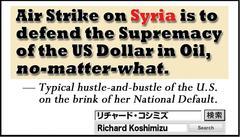 シリア空爆の目的は「石油ドル体制」の死守 英語バージョン