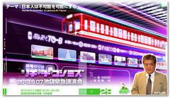 2013.9.7(土)RK東京池袋講演会のお知らせ(明日です)