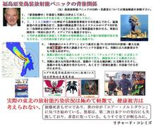 NBC長崎放送の番組「報道センター」にて放送された911テロ陰謀説