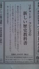 新聞各社のRK書籍「RKの新しい歴史教科書」広告の掲載予定です。
