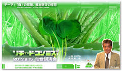 13.9.15RK独立党仙台講演会 「食」の覚醒、食材選びの極意 動画を公開します。