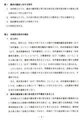 10.4大阪高裁不正選挙裁判:被告からはこんな答弁書が出てきたりします。