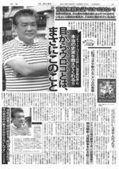 日刊ゲンダイ全面インタビュー記事!