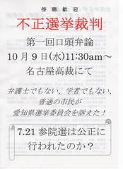 訂正:10.9(水)名古屋高裁不正選挙訴訟名古屋チームの街頭配布ビラです!
