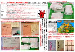 本日は、RKが原告代表の102号不正選挙訴訟裁判です!15:00東京高裁へ!