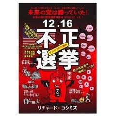 リチャード・コシミズ著書 「12.16不正選挙」