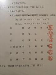 本日の東京高裁106号裁判(犬丸さん原告代表)、福田裁判長。