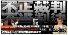 「メディアが一切報道しない東京高裁大騒動。驚愕の法廷大混乱!」(情報拡散用)