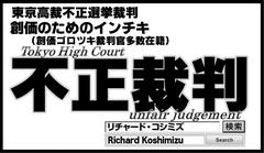 不正選挙裁判:創価裁判長の手口は「判決は各原告に郵送」ということのようです。