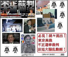 メディアが報道しない東京高裁大騒乱。衆参不正選挙訴訟潰しに奔走する裏社会!(動画付)