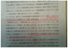本日の創価学会直営東京高裁の97号裁判ご報告