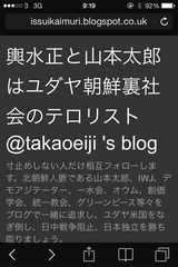 「輿水正と山本太郎は、ユダヤ朝鮮裏社会のテロリスト」だそうで。