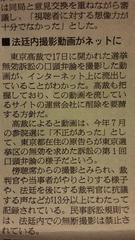 明日、11月14日(木)15:00〜は、東京高裁不正選挙102号ビッキー裁判の判決日です。