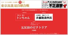 2013.11.16RK大阪講演会もご参加、御視聴ありがとうございました。