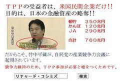 あれ、福島の地方選挙で現職次々落選….