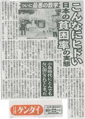 今朝の日経新聞。 相変わらずのインチキ世論調査を掲載。