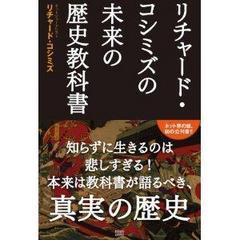 RK第11作「リチャード・コシミズの未来の歴史教科書」の表紙が決まりました。
