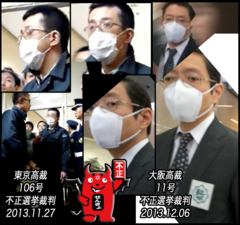 高裁の傍聴人恫喝暴行ご担当者様、東京高裁・大阪高裁ご兼任ご苦労様です。