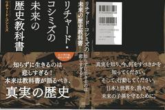 RK第11作「リチャード・コシミズの未来の歴史教科書」について