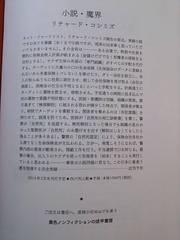「小説 魔界」近刊予告。