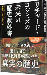 1月19日と22日に中日、東京新聞に「RKの未来の歴史教科書」の広告が出ます。Tさんに感謝します。