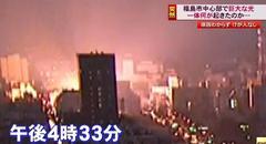 福島で一体何が起きたのでしょうか? 情報求めます。
