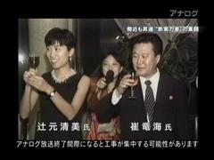 2013.12.23)RK大阪「2013年総決算」忘年講演会動画を公開します。