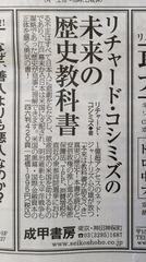三大日刊紙に「RKの未来の歴史教科書」の広告が。