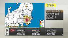 本日朝のヨワ〜イ地震ですが、「東京直下、震度6強」の予定であったみたいですね。