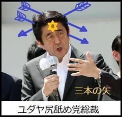 正月早々、安倍晋三さんを讃える写真集
