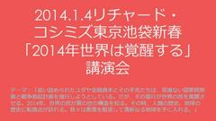 明日1月4日18:30〜はRK東京池袋新春講演会ですよ。みなさん、来てください!