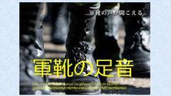 14.1.4東京池袋新春講演会にご参加、ご視聴ありがとうございました。