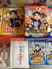 済州島インチキ右翼御用達神社のお土産コーナです。