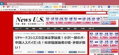 統一CIA・北朝鮮協会の公式サイトです。w