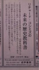 中日新聞さん、RK11作「RKの未来の歴史教科書」広告掲載、ありがとうございます。