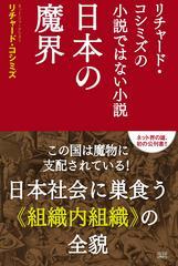 日本の魔界の表紙です。