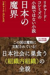 RK書籍「日本の魔界」出版の知らせ
