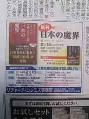 毎日新聞(中部版)さん、2.15日名古屋講演告知+RK書籍広告の掲載、ありがとうございました。