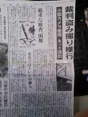 朝日新聞1月25日記事「裁判盗み撮り横行」 はい、その盗撮・ネット公開「首謀者」のRKです。