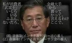もう一度、不正選挙不正裁判の担い手、齋藤隆さんをスターダムに!