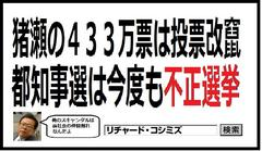 東京都知事選でも不正選挙が敢行されます!