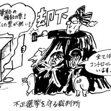 K美姉さん、不正選挙裁判最高裁上告理由書(送致済み)