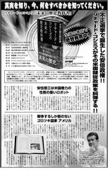 日刊ゲンダイさん、「RKの未来の歴史教科書」一面紹介ありがとうございます。