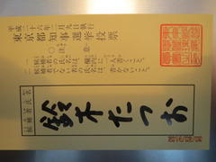 鈴木たつおさんに投票された皆さん、