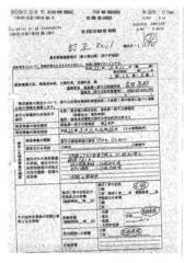 福島第一原発・吉田昌郎所長から官邸へのFAX。「これより、メルトダウン開始します」