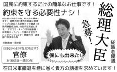 日本に移民を入れて人口を維持する?外国人の投資を呼び込むために所得税上限を2億円にする?